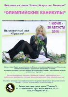 Uvarov_Afisha